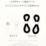 メガネチェーン留めパーツ/B ステレンス金具×シリコンゴム(ホワイト・ブラック2色選択可)(158968515)