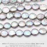 バロック淡水パール コインビーズ 10mm弱 グレーオーラ 1粒/10粒(159467991)