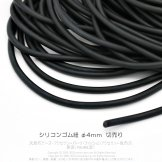 シリコン紐 線径4mm ブラック/黒 切売り(159795694)