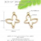 淡いゴールド 2カンジョイントつなぎパーツ 蝶々透かしパーツ20×25mm 2個入/20個入(161649302)