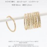 キラキラ輝く 淡いゴールド メタルリングパーツ18mm 線径1.2mm 2個入/20個入(161650223)