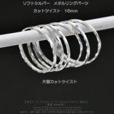 キラキラ輝くソフトシルバー メタルリングパーツ カットツイスト16mm 線径1mm 10個入/20個入(161782863)