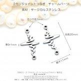 サージカルステンレス 2カン付ジョイントつなぎチャームパーツ 雷(稲妻)20mm 1個入/10個入(161802070 )