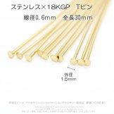ステンレス・18KGPゴールド Tピン 線径0.6mm 全長30mm  10本入から(162459348)