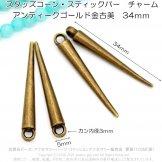 スタッズコーン スティックバー チャーム 34mm/アンティークゴールド金古美 2個入/20個入(163251576)