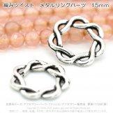 メタルリングパーツ 編みツイスト 15mm シルバー銀古美 2個入/20個入(135214046)