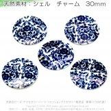 シェル(天然貝)チャーム コイン・サークル・プレートチャーム(ブルー)外径30mm 厚さ約2mm 穴径1.5mm 2個/20個(163390943)