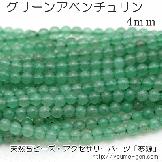 天然石ビーズ ジェイド(翡翠)丸玉 グリーンアベンチュリン ラウンドビーズ 4mm 2粒〜【16474319】