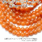 オレンジアベンチュリン(ジェード・ジェイド・軟玉ヒスイ)4mm 10粒入から(16971986)