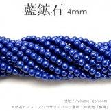 天然石ビーズ 藍鉱石(瑠璃)ラピスラズリカラー ラウンドビーズ 4mm 2粒/10粒【16994635】