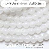 天然石ビーズ ジェイド(翡翠)丸玉 ホワイト ラウンドビーズ 4mm 2粒〜【17203237】