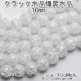 爆裂水晶 クラック水晶 クラッククリスタルクォーツ10mm  1粒/10粒入/40粒入連(24163639)