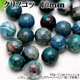 クリソコラ ラウンドビーズ 10mm  1粒/10粒入〜(24163796)