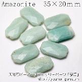 天然石ビーズ アマゾナイト(天河石)オーバル多面カットビーズ 35mm×20mm 1粒/10粒【24164412】