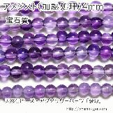 天然石ビーズ アメジスト(紫水晶)(加熱処理)丸玉 宝石質 ラウンドビーズ 4mm 2粒〜【24187915】