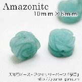 アマゾナイト 薔薇モチーフ 両面彫刻ビーズ 12mm 1粒/10粒(25883303)