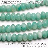 天然石ビーズ アマゾナイト(天河石)ロンデル・ボタン形ビーズ 6mm×8mm 1粒/10粒【25883368】