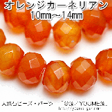 天然石ビーズ レッドアゲート(赤瑪瑙)カーネリアン ボタンカットビーズ 10mm×14mm(±2mm) 1粒〜【25916593】