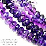 天然石ビーズ アメジスト(紫水晶)宝石質 ボタンカットビーズ 7mm×11mm 2粒〜【25932056】