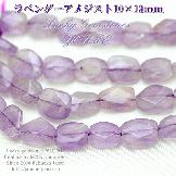天然石ビーズ アメジスト(紫水晶)ラベンダー レクタングル12面カットビーズ 10mm×13mm 1粒〜【25956432】