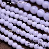 天然石ビーズ ブルーレスカルセドニー(空色縞瑪瑙)丸玉 AAA ラウンドビーズ 4mm 2粒〜【26057242】