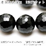 オニキス 大玉16mm  128面ラウンドカットビーズ 1粒/10粒入(26094923)