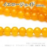 オレンジジェイド ラウンドビーズ4mm【含浸処理】 10粒より(26095032)
