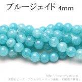 ジェイド(ジェード)アクアマリンブルー 4mm【含浸処理加工】10粒より(26146053)