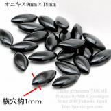 オニキス 紡錘形 横穴ビーズ 9×17mm 穴径1mm 1粒/10粒(26148093)