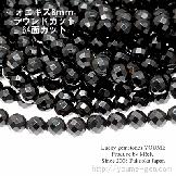 オニキス 8mm 64面カットラウンドビーズ 2粒/20粒入(26149644)