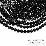 オニキス 6mm 64面カットラウンドビーズ 2粒/20粒入(26149703)