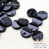 オニキス コインビーズ 14mm 2面カット 1粒/10粒入(26149964)