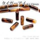 イェロータイガーアイ(黄虎目石)チューブビーズ 4×13mm 1粒/10粒入(26292291)