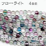 天然石ビーズ フローライト(蛍石)丸玉(ラウンド)ビーズ 4mm 2粒〜【26325299】