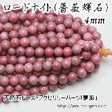 天然石ビーズ ロードナイト(薔薇輝石)丸玉 ラウンドビーズ 4mm 2粒/10粒【26426029】