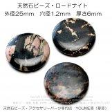 ロードナイト コイン 25mm 1粒/10粒 (26427855)