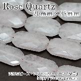 天然石ビーズ ローズクォーツ(紅水晶)ランダム多面カットビーズ  20mm×35mm 1粒/10粒 【26498830】