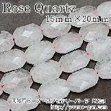 天然石ビーズ ローズクォーツ(紅水晶)ランダム多面カットビーズ 15mm×20mm 1粒/10粒 【26499146】