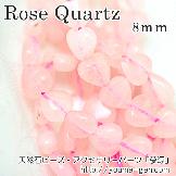 ローズクォーツ(紅水晶)ハート形ビーズ 8mm 1粒/10粒 【26501477】