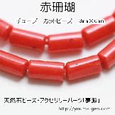 赤珊瑚  筒ビーズ・チューブビーズ3mm×6mm 1粒/10粒(26556783)