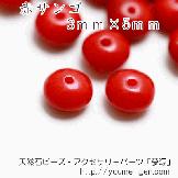 赤サンゴビーズ そろばんビーズ ボタンビーズ ロンデルビーズ3mm×5mm 1粒/10粒 (26557973)