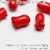 赤サンゴ チューリップ花彫刻カットビーズ 5mm×9mm 1粒/10粒(26558411)
