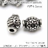 メタルビーズ・ロンデルパーツ/花提灯6×9mm/銀古美(26817198)