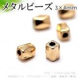 メタルビーズ ゴールド12面カットビーズ3×4mm/5粒入から(26817292)