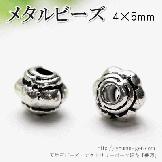 メタルビーズ・ロンデルパーツ・スペーサー/カレンシルバー風4×5mm/銀古美 5個〜(26817635)