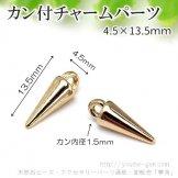 ゴールド カン付メタルチャームパーツ/スタッズコーン4.5×13.5mm/1個から(26818131)