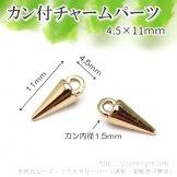 ゴールド カン付メタルチャームパーツ/スタッズコーン4.5×11mm/1個から(26818503)