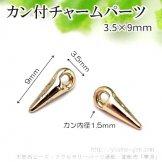 ゴールド カン付メタルチャームパーツ/スタッズコーン3.5×9mm/1個から(26818520)