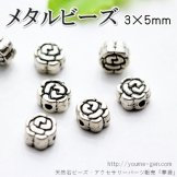 メタルビーズ・ロンデルパーツ/両面花モチーフ3×5mm/銀古美(26820878)