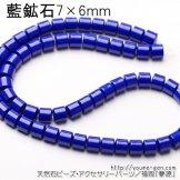 天然石ビーズ 藍鉱石(瑠璃)ラピスラズリカラー チューブロンデルビーズ 7×6mm 2粒/10粒〜【26820888】